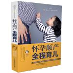 怀孕顺产全程育儿(汉竹)