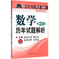 2016年李正元 范培华考研数学数学历年试题解析 数学二 附赠2015年考研政治命题人才逸考前预测4套卷
