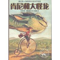 蒲公英海外优秀儿童文学书系1:肯尼和大怪龙