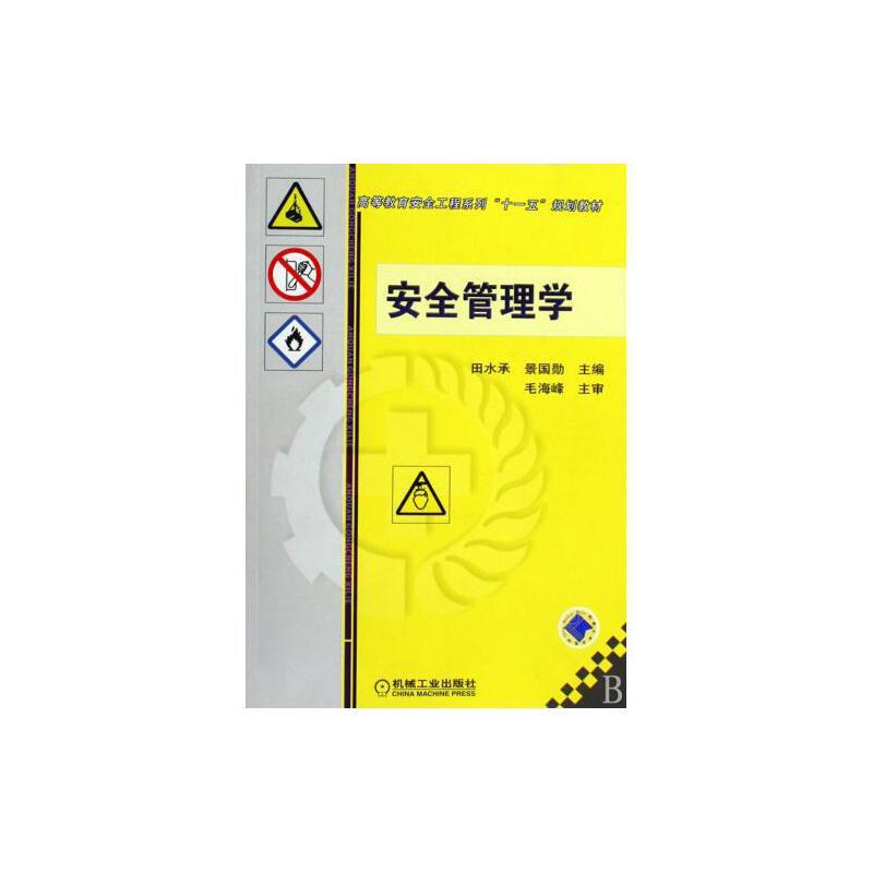 【安全管理学高等教育安全工程系列十一五规划