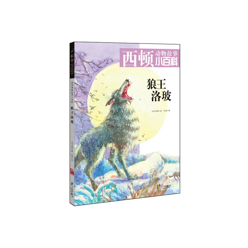 《西顿动物故事小百科《狼王洛玻》