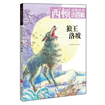 西顿动物故事小百科《狼王洛玻》