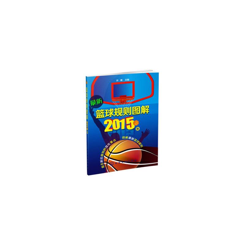 《篮球规则图解:2015版