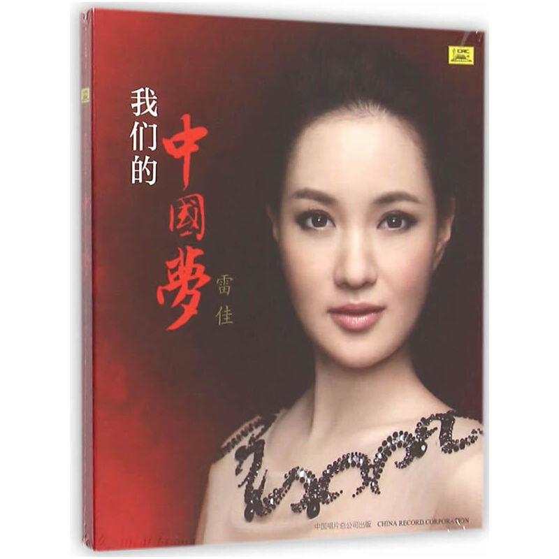 中国曲谱网简谱我们的中国梦雷佳