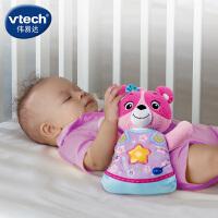 vtech伟易达声光安抚小熊宝宝音乐玩具胎教安抚布玩偶