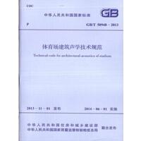 GB/T50948-2013 体育场建筑声学技术规范