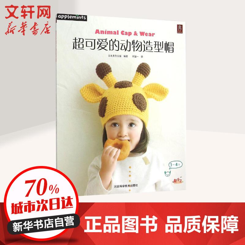 超可爱的动物造型帽 日本美创出版 编著;何凝一 译