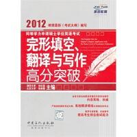 同等学力申请硕士学位英语考试完形填空、翻译与写作高分突破 刘仕美 9787511409744 中国石化出版社有限公司
