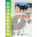 汉语教程  修订本 第一册 上  书+1MP3光盘