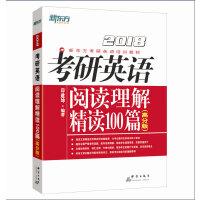 新东方 2018考研英语阅读理解精读100篇(高分版)