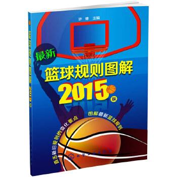 《2015版*篮球规则图解》许博
