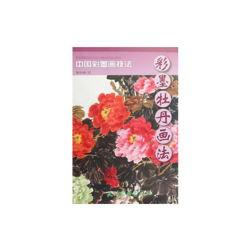 彩墨牡丹画法/中国彩墨画技法 绘画:郝良彬 正版书籍