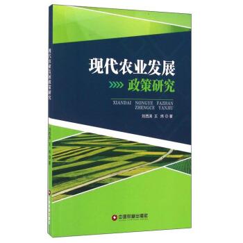 现代农业发展政策研究