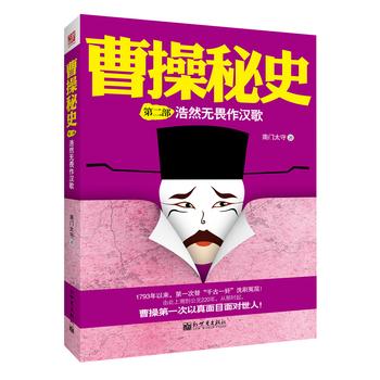 曹操秘史2:浩然无畏作汉歌