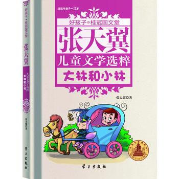 大林和小林-张天翼儿童文学选粹