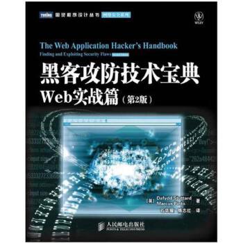 全新黑客攻防技术宝典Web实战篇第2版网络安全系列图灵程序设计丛书石华耀人民邮电出版社