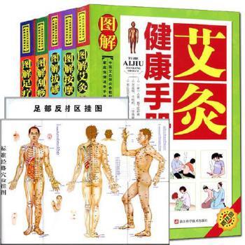 图解健康手册按摩 刮痧 足疗 拔罐 艾灸全5册家庭必备自我理疗实用书