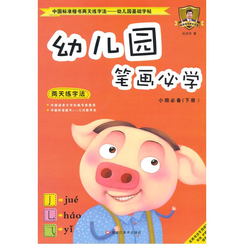 《幼儿园笔画必学(小班必备下)》孙龙华