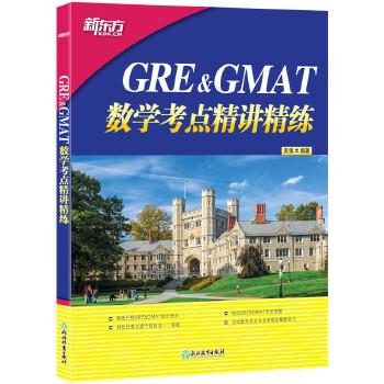 GRE&GMAT数学考点精讲精练 高分突破 gre gmaat 真题 题型介绍 解题技巧 新东方英语