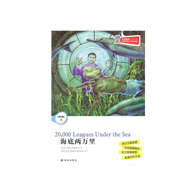 外语 少儿英语 海底两万里 level3 第3级 津津有味读经典 英文分级