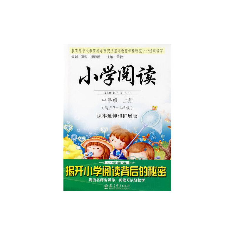 【年级阅读:中年级上册(适用3-4小学)/教育部中户口福州小学图片
