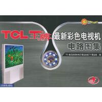 TCL王牌最新彩色电视机电路图集