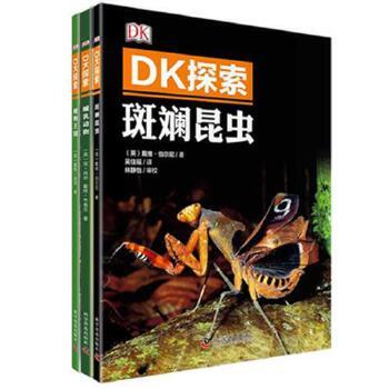动物等英国dk公司恐龙世界dk儿童百科全书史前文明dk