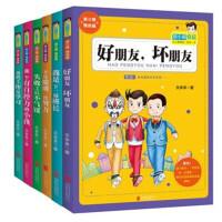 胡小闹日记第三辑情商篇(6册)