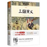 三国演义:青少版 作家出版社全新出版 古典四大名著 荡气回肠的英雄史诗,中国不朽的名著经典