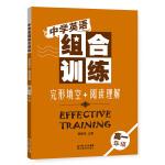 中学英语组合训练 完形填空+阅读理解 高一年级