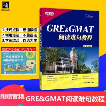 GRE&GMAT阅读难句教程(平装)