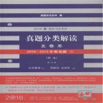 2016-国家司法考试真题分类解读-2009-2015年客观题-(全5册)-五卷本