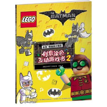 乐高蝙蝠侠大电影:创意涂色互动游戏书2