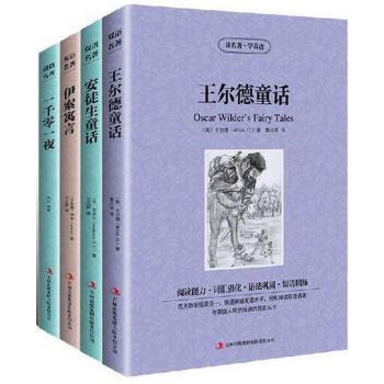 王尔德童话 一千零一夜 伊索寓言 安徒生童话 中文版 英文版 全4册