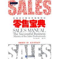 零售宝典:美国西尔斯百货销售培训( 世界经典营销译著,宝洁、家乐福、沃尔玛等员工已从中受益,来自美国的《顾客为什么购买》《导购这样说才对》《服装应该这样卖》)