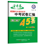 中考45套题 数学(全国版)(2018版)--天星教育