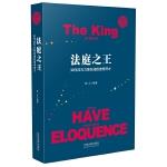 法庭之王:如何成为力揽狂澜的雄奇辩才・世界著名大律师辩护实录丛书