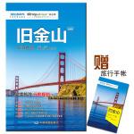 出国游城市旅游地图・旧金山