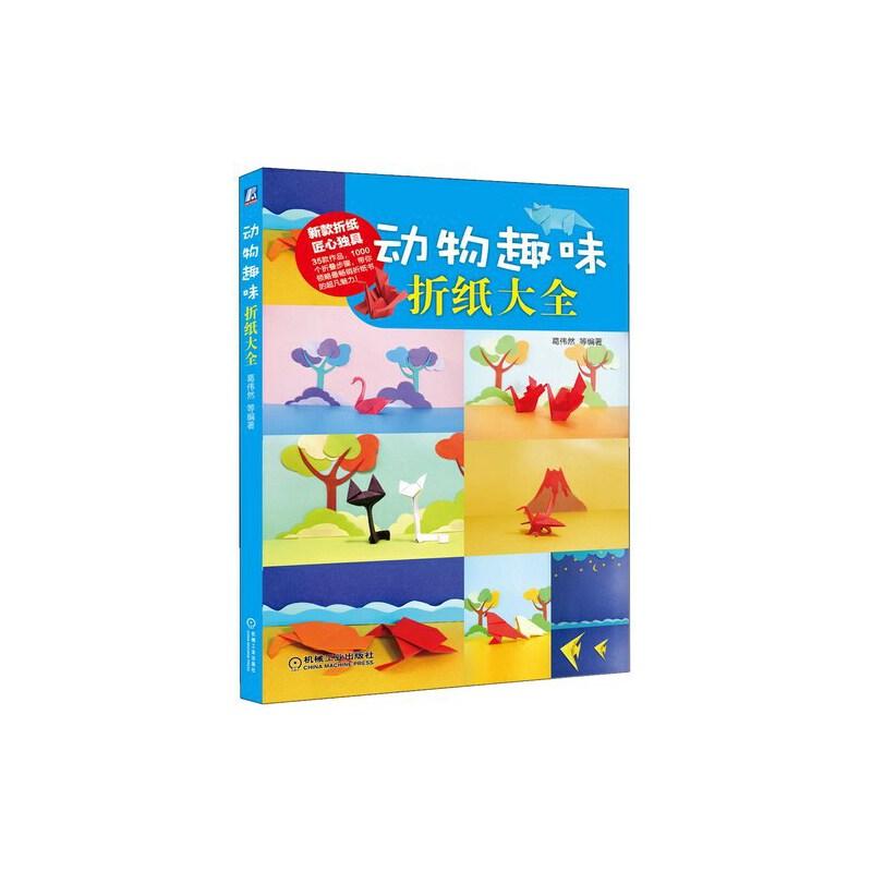 动物趣味折纸大全/母春航