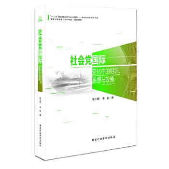 社会党国际变化中的组织思想与政策/政治前沿新知识文库