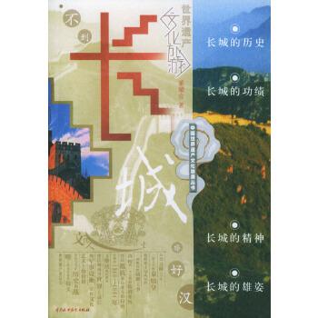 长城/中国世界遗产文化旅游丛书