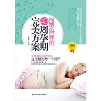 给孕妈咪的40周孕期完美方案(权威妇幼保健专家为父母量身定制的孕产全程指导方案!让您在孕期中的每一天,得到最贴心的提醒和最温馨的提示。)