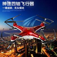 环奇遥控四轴飞行器 2.4G无线飞机 儿童玩具直升机耐摔王无头模式