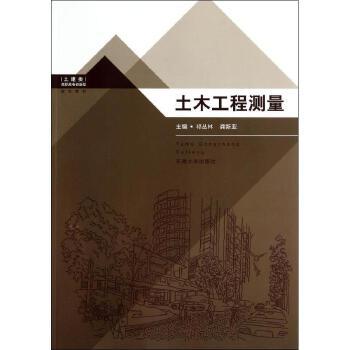 《土木工程测量 东南大学出版社》祁丛林