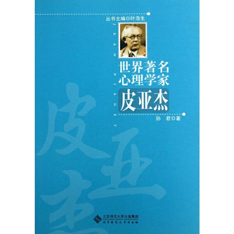 《皮亚杰/世界著名心理学家》孙君|主编:叶浩生