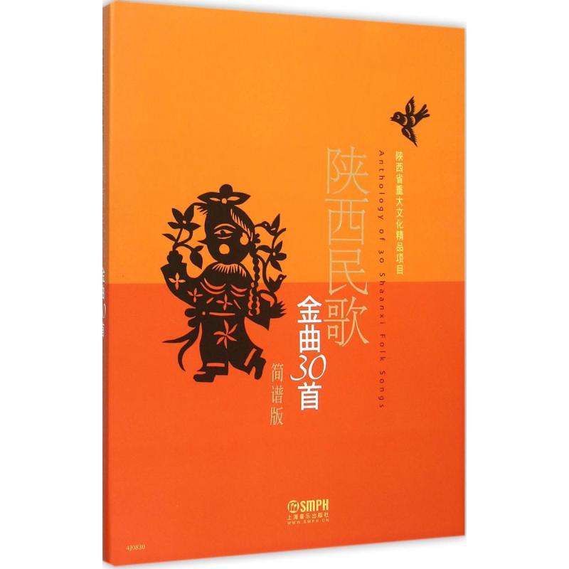 陕西民歌金曲30首(简谱版) 赵季平,冯健雪,黎琦 编著