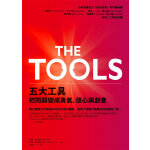 The Tools: 五大工具把���}�成勇�狻⑿判呐c��意