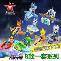 星钻积木80243赛尔号塔防飞船启蒙益智拼装玩具积木儿童节礼物