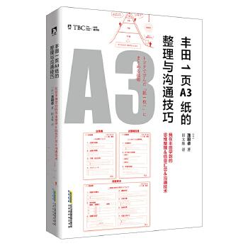 丰田1页A3纸的整理与沟通技巧:全解日本丰田的精益精神(