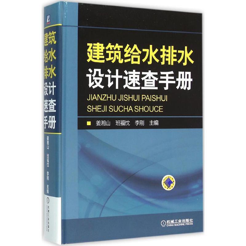 《建筑给水排水设计速查手册姜湘山,班福忱,李百耀设计标志图案图片
